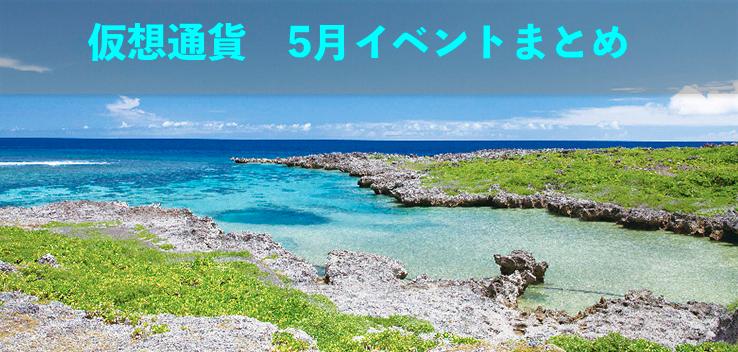 2018年5月 仮想通貨イベント 高騰予想銘柄