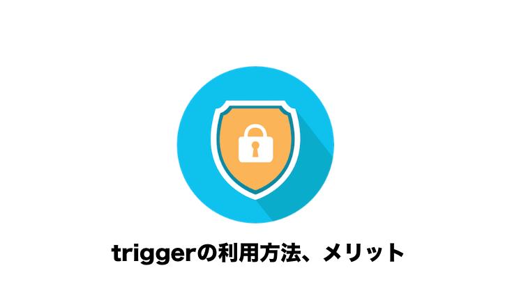 2018年は トリガーTriggers (TRIG)の年 仮想通貨 概要と将来性