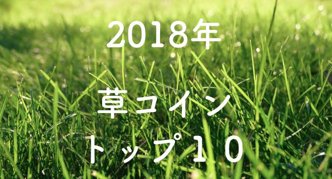 草コイン トップ10 銘柄一覧 2018年