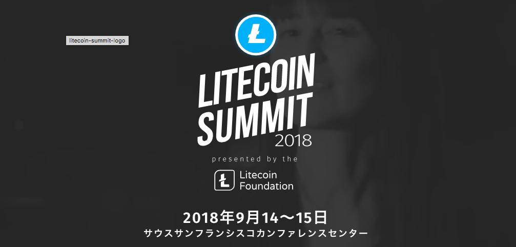 ライトコイン 2018年9月イベント