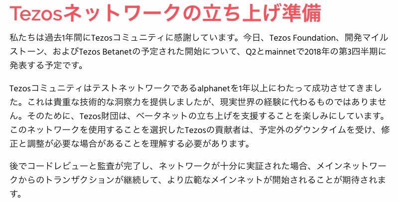 テゾス TEZOS 仮想通貨イベント
