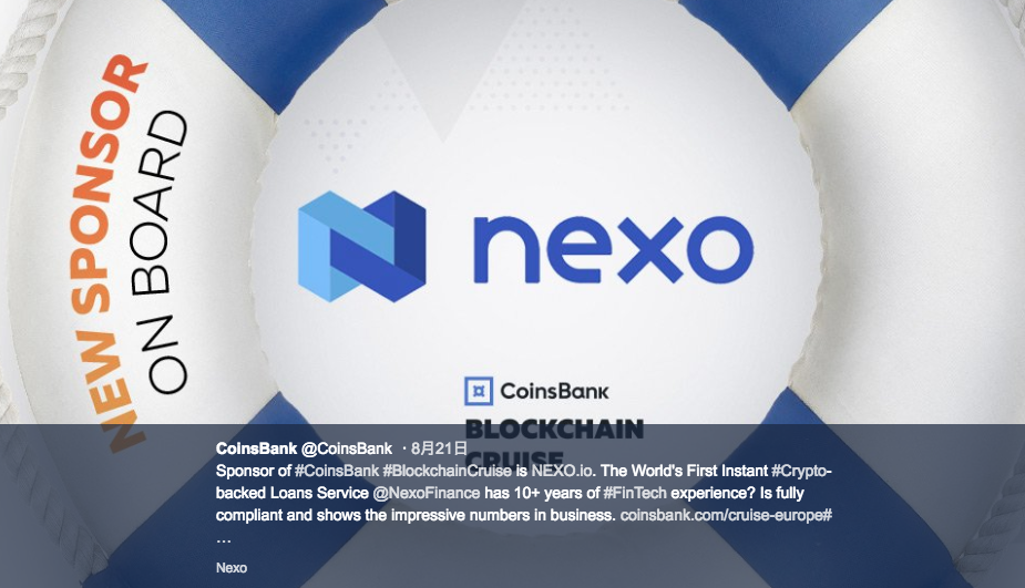 NEXO 仮想通貨イベント9月